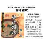 【送料無料】美味しい防災食フリーズドライ豚汁雑炊50食セット 3個セット