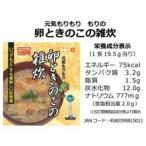 【送料無料】美味しい防災食フリーズドライ卵ときのこの雑炊50食セット 3個セット