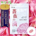 【送料無料】薔薇の滴3個セット