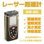 レーザー距離計 携帯型レーザー距離計  レーザー距離測定器 測量用 測量機器 測量用品 建築用品 最大測定距離80m