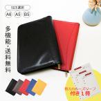 多機能揃え ファスナー付ノートカバー A5サイズ対応 ルーズリーフリフィル 電卓付 全5色 ペン入れ