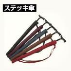 ステッキチェア ステッキ チェアー 杖 軽量 テッキ傘