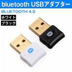 ショッピングbluetooth bluetooth/USBアダプター/レシーバー/ホワイト/ブラック/無線/通信/PC/パソコン/ワイヤレス/コンパクト/超小型/ブルートゥース/Ver4.0EDR/LE対応/Windows対応