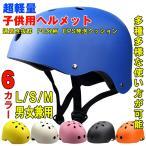 送料無料!可愛い!人気!男女兼用!(^ω^)自転車ヘルメット 保護帽・安全帽 子供用 ジュニア キッズ ローラーブレード ブレイブボード 子供乗せ自転車