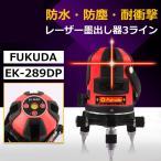 FUKUDA フクダ レーザー墨出し器 3ライン/8倍強光/墨出器/水平器/フルライン測定器 /電池防水設計地墨ポイントレーザー墨出し器/建築/測量EK-289DP
