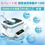 セパレート式超音波洗浄器 超音波クリーナー超音波洗浄機 容量1.2L 2段階超音波調節  高周波 殺菌消毒 ステンレスタンク タッチスイッチ 長寿命 抗老化