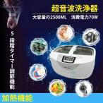 超音波クリーナー 超音波洗浄器 超音波洗浄機 大容量2.5L 5段階タイマー 加熱機能 殺菌消毒 ステンレスタンク 清潔感 デジタルタイマー抗老化 温度調節 静音性