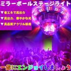 超人気!!舞台照明 ミラーボールステージライト レーザーライト/レーザー/演出 UFO型 赤 緑 青 取付便利 コンパクトデザイン