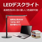 LEDデスクライト 全5色 5500-6000K 高輝度 卓上ライト 高演色性 目に優しい 電気スタンド スタンドライト 90度までの自由調節 ユニック