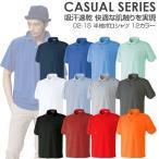ポロシャツ 半袖 メンズ 春夏 作業服 作業着 半袖ポロシャツ/0215/3L 4L 5L 胸ポケット付き ゴルフ 12色 大きいサイズ