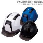 作業用 ヘルメット 現場作業 バイザー付ヘルメット/390-50 メンズ ヘルメット ネイビー ブルー ホワイト DIY 土木作業 建築 農作業 作業用 普段用