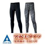コンプレッションインナー パンツ メンズ 秋冬 発熱パンツ WINTER KNITシリーズ /878-15 カジュアル メンズファッション 安い 発熱加工 ストレッチ 裏起毛