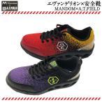 数量限定 エヴァンゲリオン コラボ 安全靴 スニーカー おしゃれ/MANDOM×A.T.FIELD PS001E/a-01/EVANGELION コレクション JSAA 型式認定合格品