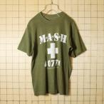 古着 カーキ 両面プリント Tシャツ 半袖 マッシュ M*A*S*H 20th CENTURY FOX メンズXS相当 レディースM相当 アメリカ古着