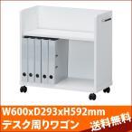 オフィスコ2 OFFICECO2 OF2-6060P 白井産業 デスク周りワゴン W600xD293xH592mm 送料無料