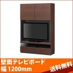 ポルターレ POR-1812TVDK 白井産業 壁面テレビボード W1200xD416xH1800mm 送料無料