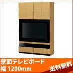 ポルターレ POR-1812TVNA 白井産業 壁面テレビボード W1200xD416xH1800mm 送料無料