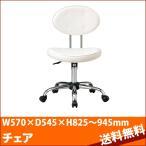 チェア(ホワイト) 高さ調節 RS-C8108WH 高梨産業 W570×D545×H825〜945mm 椅子 白 Robin ロビン 送料無料