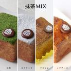 シュークリーム 4種のシュークリームセット【抹茶MIX】 1箱4個入り ギフト 贈り物 お取り寄せ スイーツ