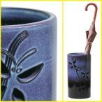 傘立て おしゃれインテリア 陶器 信楽焼 青 蝶透かし入り 藍色インディゴブルー TK-563