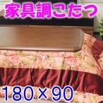 家具調こたつ長方形180×90 コタツテーブル ライト M-038