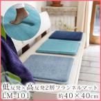 良品廃盤特価 クッション40×40cm角型 滑り止め 低反発高反発フランネル 人気の正方形座布団 洗濯可