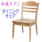 峰 アームレスダイニングチェア 天然木無垢材アンティーク塗装仕上げ和風 肘無し椅子