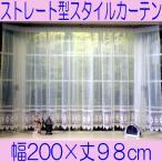 Yahoo!あたらしや家具出窓 ストレート型 スタイルカーテン おしゃれ ミラーレース 裾トリム 幅140〜200×丈98