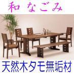 ショッピング価格 ダイニングテーブル6点セット和なごみ 天然木タモ無垢材 和風180ダイニング ベンチ付食卓セット テーブルサイズ別注可能