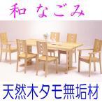 ショッピング価格 ダイニングテーブル7点セット和なごみ 天然木タモ無垢材 和風180ダイニング食卓セット テーブルサイズ別注可能