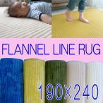フランネルラインラグマット190×240長方形ウォッシャブル洗濯可能 北欧