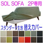 マルイチセーリング SOLソファー2P専用替えカバー POLIS ポリス 日本製2Pソファ リオン 生地14種類 PROX