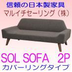 マルイチセーリング SOLソファー POLIS ポリス 日本製2Pソファ カバーリングソファ