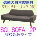 マルイチセーリング SOLソファー POLIS ポリス日本製2Pソファ 張り込みタイプ