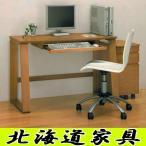 ショッピングパソコンデスク パソコンデスク 木製 北海道シンプルデスク 120 45