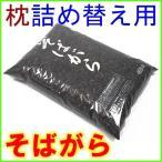 そばがら 1kg・9リットル入り そば殻 蕎麦殻 おうち時間 まくら補充入替え用 日本国内生産加工品 そばがらのみ
