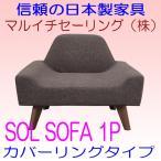 マルイチセーリング SOLソファー POLIS ポリス 日本製1Pソファ カバーリングソファ