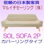 マルイチセーリング SOL CANDYキャンディ POLIS ポリス 2Pソファー日本製ソファ カバーリングソファ洗濯OK AREA