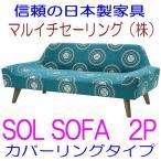 マルイチセーリング SOL FLOEMEフロイーメ POLIS ポリス 2Pソファー日本製ソファ リオンe2 カバーリングソファ洗濯OK AREA