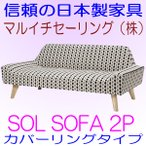 マルイチセーリング SOL SOLOMONOソロモノ POLIS ポリス 2Pソファー日本製ソファ リオンe2 カバーリングソファ洗濯OK AREA