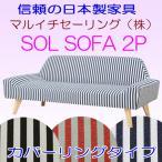 マルイチセーリング SOL STRIPEストライプ POLIS ポリス 2Pソファー日本製ソファ カバーリングソファ洗濯OK AREA