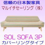 マルイチセーリング SOL CANDYキャンディ POLIS ポリス 3Pソファー日本製ソファ カバーリングソファ洗濯OK AREA