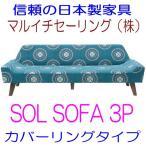 マルイチセーリング SOL FLOEMEフロイーメ 3Pソファー POLIS ポリス日本製ソファ カバーリングソファ洗濯OK AREA