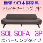 マルイチセーリング SOLソファー POLIS ポリス 日本製3Pソファ カバーリング