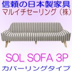 マルイチセーリング SOL SOLOMONOソロモノ POLIS ポリス 3Pソファー日本製ソファ リオンe2 カバーリングソファ洗濯OK AREA