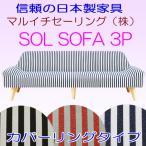 マルイチセーリング SOL STRIPEストライプ POLIS ポリス 3Pソファー日本製ソファ カバーリングソファ洗濯OK AREA