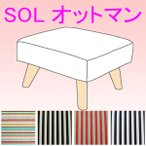 マルイチセーリング SOLオットマン キャンディ ストライプ  POLIS ポリス 日本製ソファ カバーリング洗濯OK