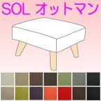 マルイチセーリング SOLオットマン スタンダード生地 POLIS ポリス 日本製ソファ カバーリング洗濯OK