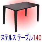 140ステルス光ヒーター付きダイニングテーブル140×80 4本脚