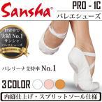 バレエシューズ1C PRO【サンシャ】【Sansha】【手縫い】【キャンバス】【スプリットソール】【各種ダンス、舞台、ピアノ、エレクトーン、演奏、合唱】DB-SANO1C